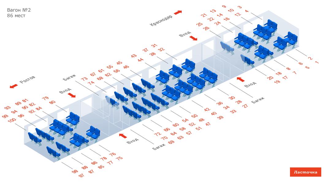 Ласточка схема вагона с ценами